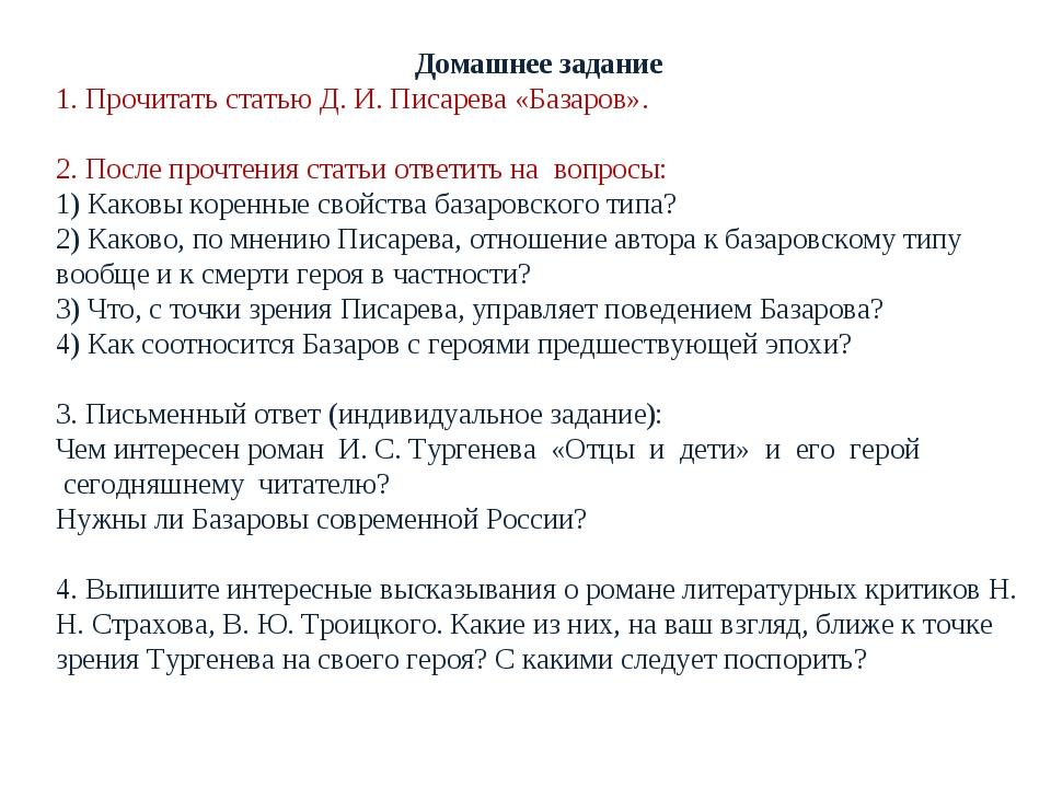Домашнее задание 1. Прочитать статью Д. И. Писарева «Базаров». 2. После прочт...