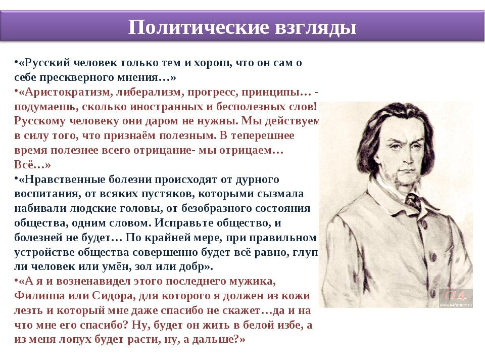 «Русский человек только тем и хорош, что он сам о себе прескверного мнения…»...