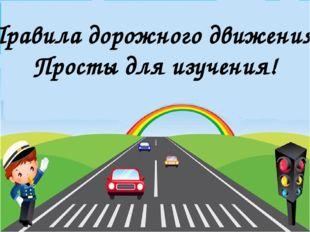 Правила дорожного движения, Просты для изучения!