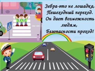 Зебра-это не лошадка, Пешеходный переход. Он дает возможность людям, Безопасн