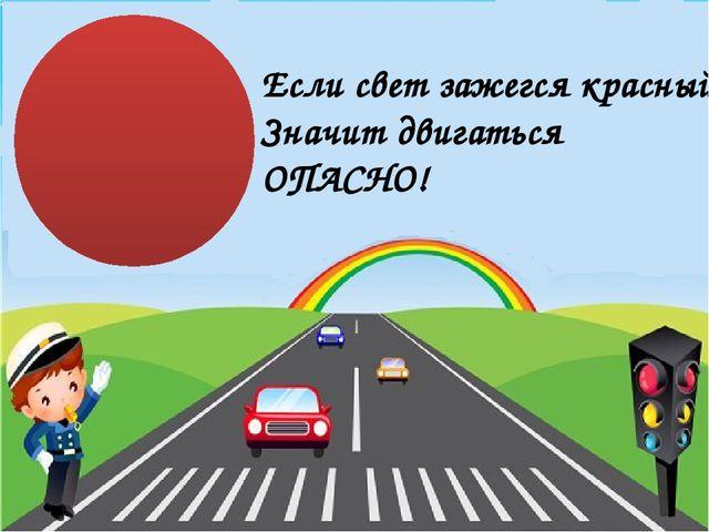 Если свет зажегся красный, Значит двигаться ОПАСНО!