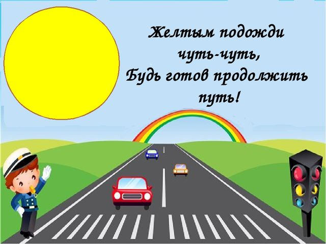 Желтым подожди чуть-чуть, Будь готов продолжить путь!