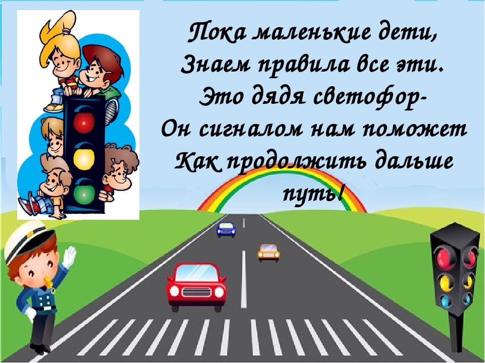 Пока маленькие дети, Знаем правила все эти. Это дядя светофор- Он сигналом на...
