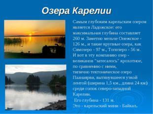 Озера Карелии Самым глубоким карельским озером является Ладожское: его максим