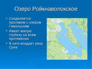 Озеро Ройкнаволокское Соединяется проливом с озером Гимольским Имеет малую гл