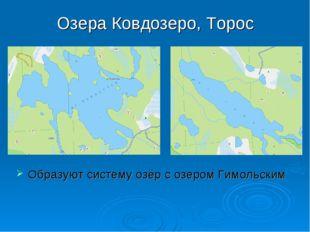 Озера Ковдозеро, Торос Образуют систему озёр с озером Гимольским