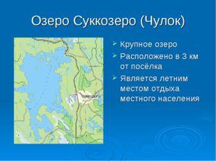Озеро Суккозеро (Чулок) Крупное озеро Расположено в 3 км от посёлка Является