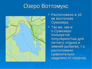 Озеро Воттомукс Расположено в 16 км восточнее Суккозера Так же, как и о.Сукко