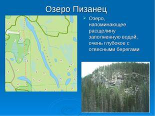 Озеро Пизанец Озеро, напоминающее расщелину заполненную водой, очень глубокое