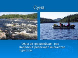 Суна Одна из красивейших рек Карелии.Привлекает множество туристов.