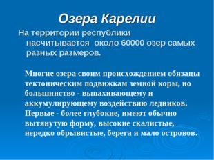 Озера Карелии На территории республики насчитывается около 60000 озер самых р
