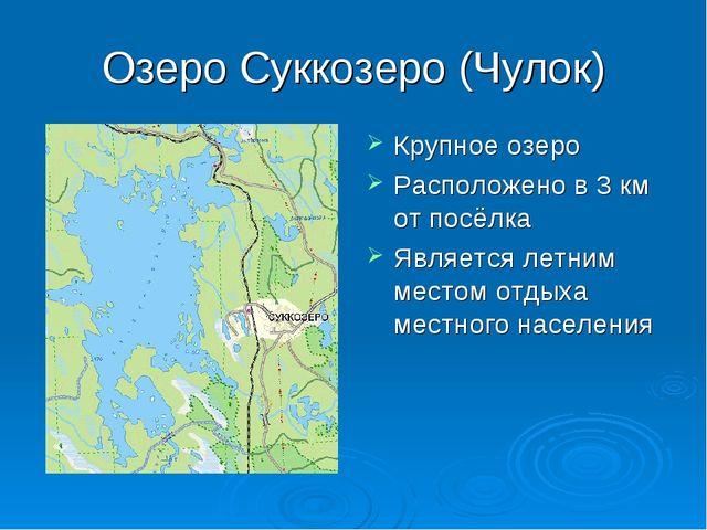 Озеро Суккозеро (Чулок) Крупное озеро Расположено в 3 км от посёлка Является...