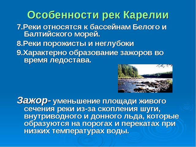 Особенности рек Карелии 7.Реки относятся к бассейнам Белого и Балтийского мор...