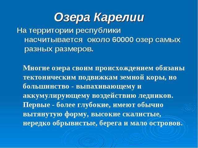Озера Карелии На территории республики насчитывается около 60000 озер самых р...