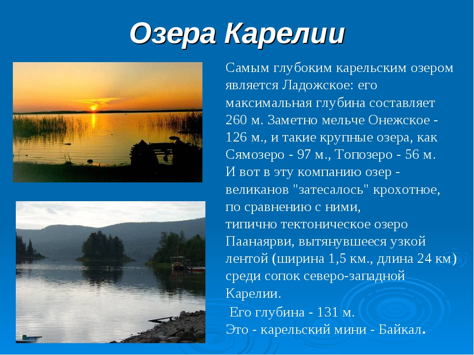 Озера Карелии Самым глубоким карельским озером является Ладожское: его максим...