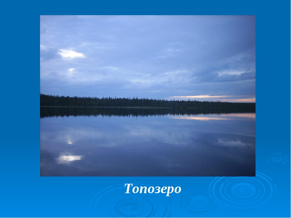 Топозеро