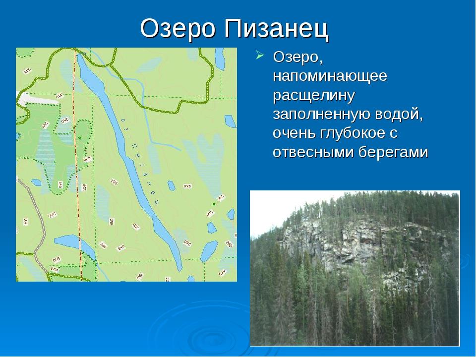 Озеро Пизанец Озеро, напоминающее расщелину заполненную водой, очень глубокое...