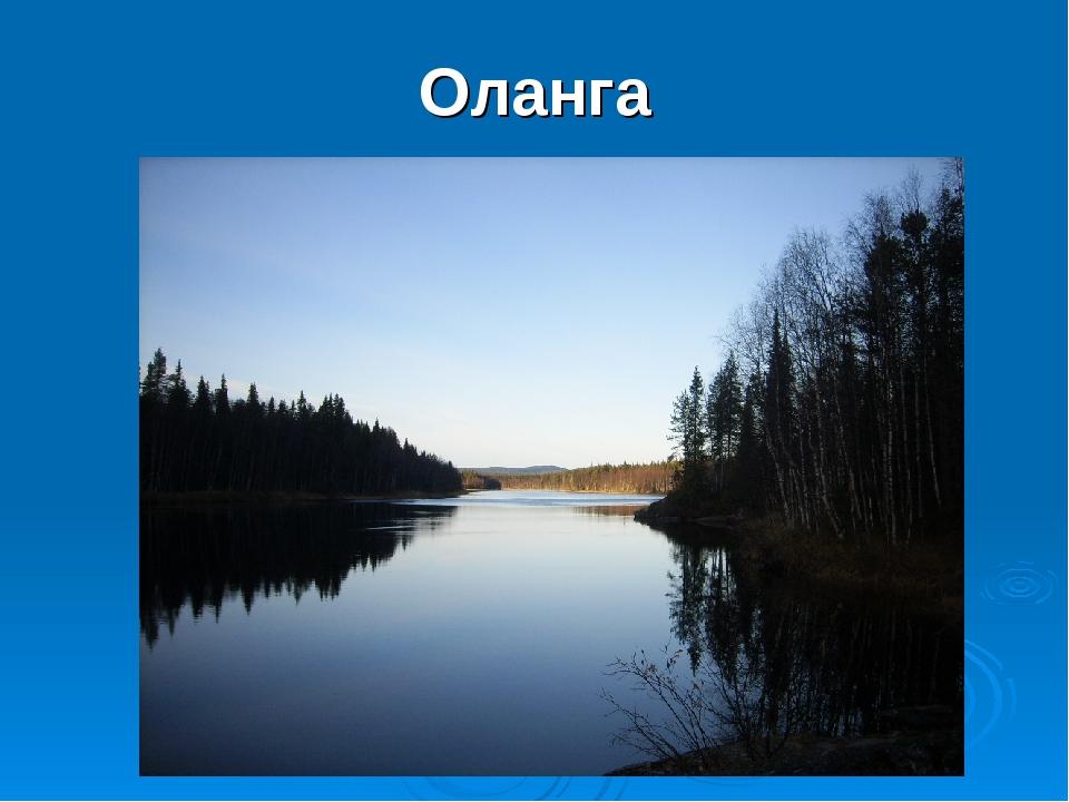 Оланга
