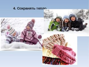 4. Сохранять тепло