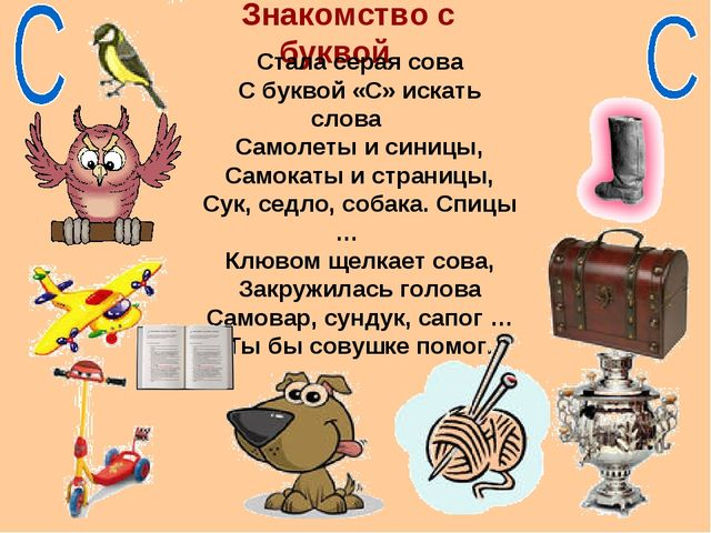 Знакомство с буквой Стала серая сова С буквой «С» искать слова Самолеты и син...