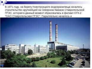 В 1971 году, на берегу Новотроицкого водохранилища началось строительство кру