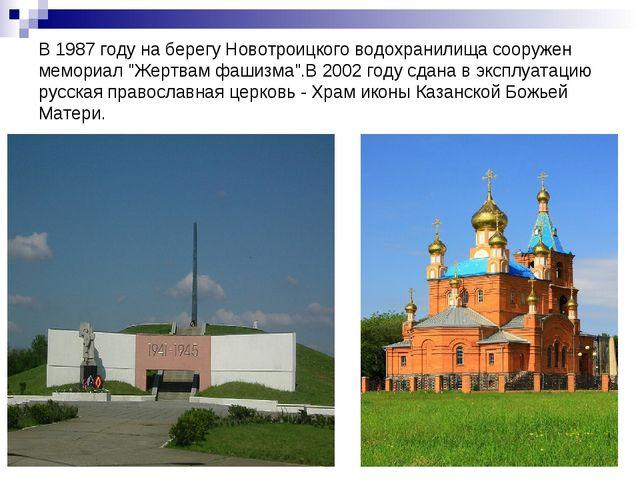 """В 1987 году на берегу Новотроицкого водохранилища сооружен мемориал """"Жертвам..."""