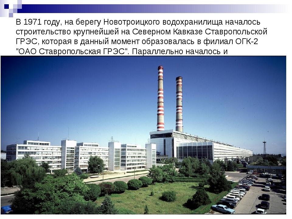 В 1971 году, на берегу Новотроицкого водохранилища началось строительство кру...