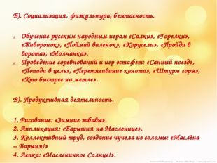 Б). Социализация, физкультура, безопасность. Обучение русским народным играм