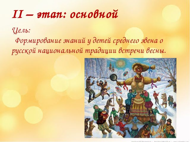 II – этап: основной Цель: Формирование знаний у детей среднего звена о русско...