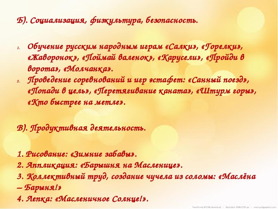 Б). Социализация, физкультура, безопасность. Обучение русским народным играм...