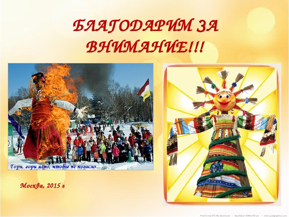 БЛАГОДАРИМ ЗА ВНИМАНИЕ!!! Москва, 2015 г