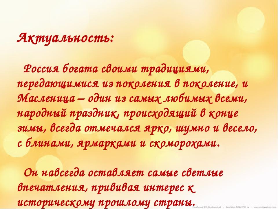 Актуальность: Россия богата своими традициями, передающимися из поколения в п...