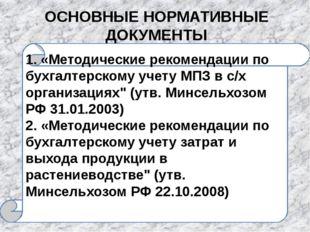 ОСНОВНЫЕ НОРМАТИВНЫЕ ДОКУМЕНТЫ 1. «Методические рекомендации по бухгалтерском
