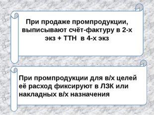 При продаже промпродукции, выписывают счёт-фактуру в 2-х экз + ТТН в 4-х экз