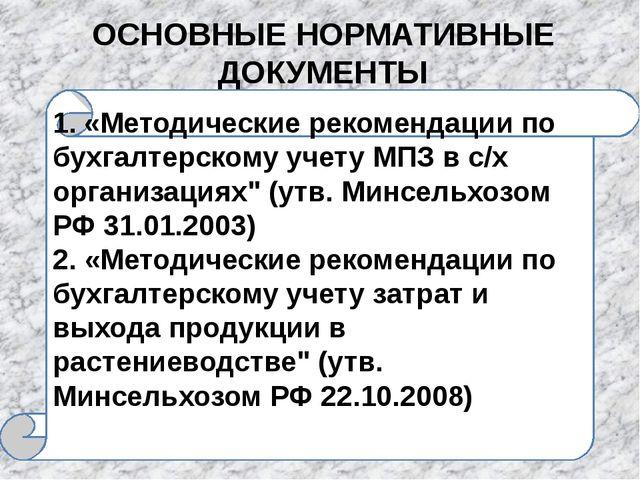 ОСНОВНЫЕ НОРМАТИВНЫЕ ДОКУМЕНТЫ 1. «Методические рекомендации по бухгалтерском...