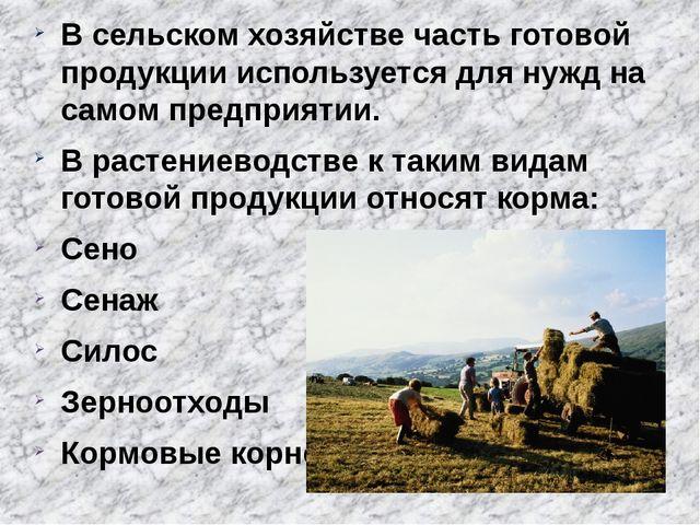 В сельском хозяйстве часть готовой продукции используется для нужд на самом п...