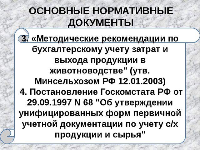 ОСНОВНЫЕ НОРМАТИВНЫЕ ДОКУМЕНТЫ 3. «Методические рекомендации по бухгалтерском...