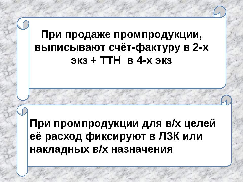 При продаже промпродукции, выписывают счёт-фактуру в 2-х экз + ТТН в 4-х экз...