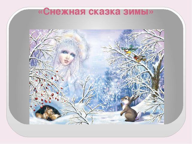 «Снежная сказка зимы»