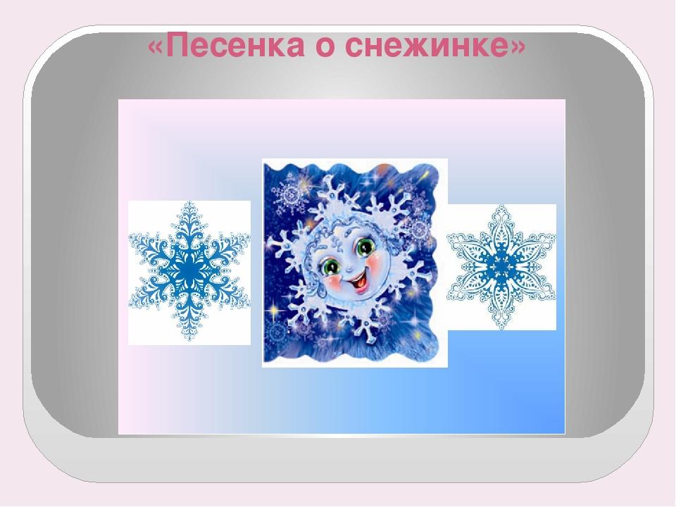 «Песенка о снежинке»