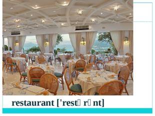 restaurant ['restərɔnt]