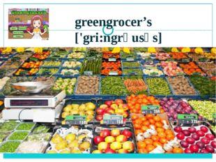 greengrocer's ['gri:ngrəusəs]