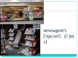 newsagent's ['nju:zeɪʤ(ə)nts]