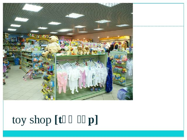 toy shop [tɔɪ ʃɔp]