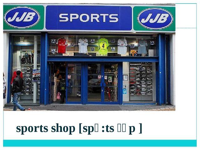 sports shop [spɔ:ts ʃɔp ]
