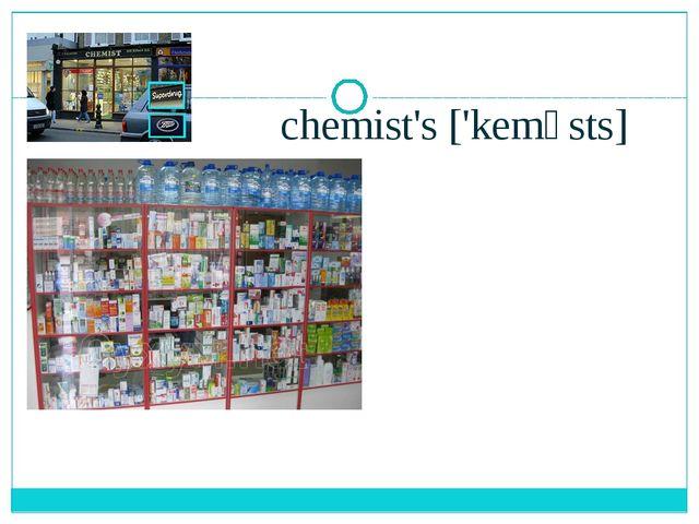chemist's ['keməsts]