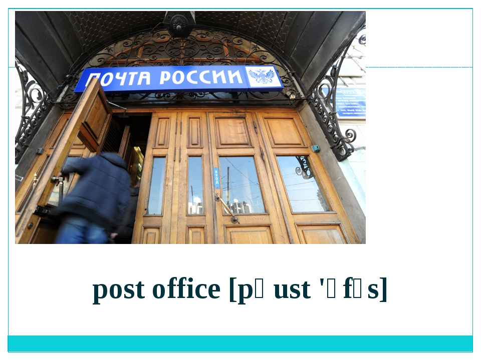 post office [pəust 'ɔfɪs]