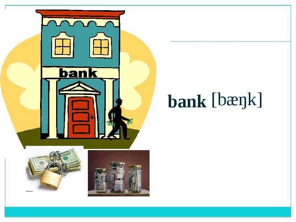 [bæŋk] bank