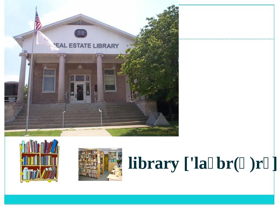library ['laɪbr(ə)rɪ]