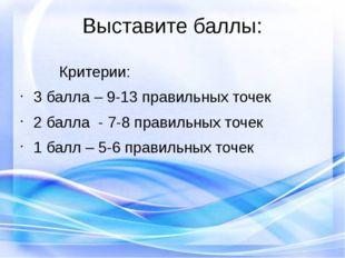 Ответы на 1 задание: Республика Казахстан расположена в центреконтинентаЕвр